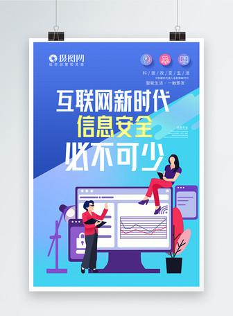 互联网信息安全海报