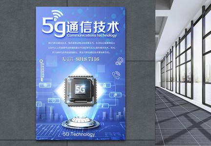 5G通信技术科技海报图片