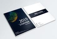 蓝色科技企业画册封面图片