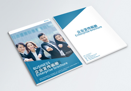 团队合作企业画册封面图片