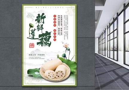 新鲜莲藕海报图片