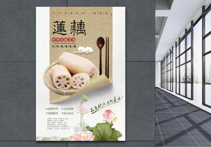 古典风莲藕海报图片