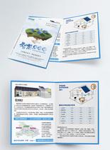 蓝色新能源太阳能公司宣传单图片