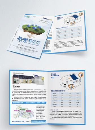 蓝色新能源太阳能公司宣传单