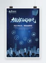 大数据科技海报图片