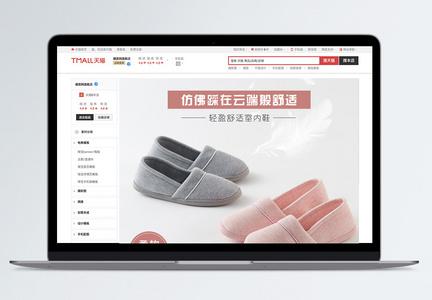 居家鞋促销淘宝详情页图片