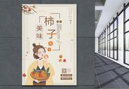 清新插画柿子海报图片