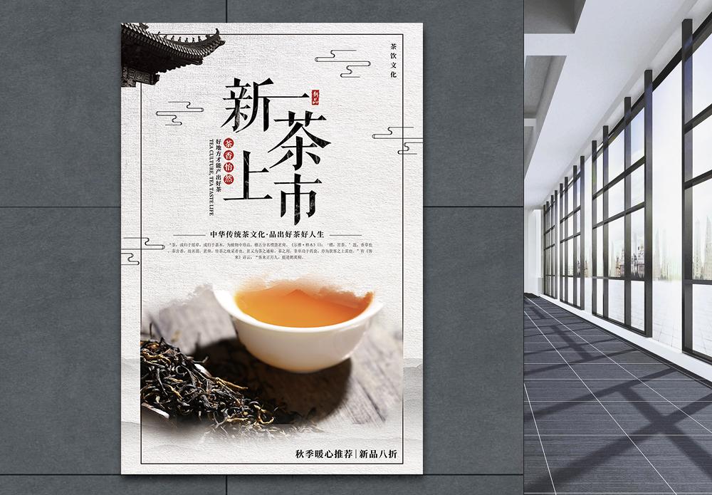 新茶上市海报图片