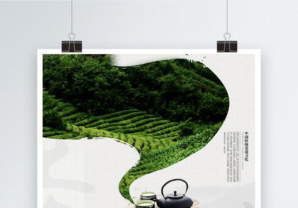 新茶上市宣传海报图片