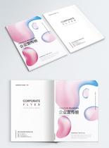 粉色简约企业画册封面图片