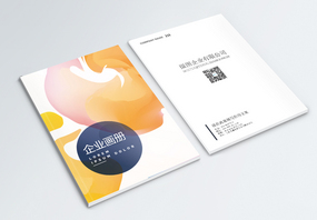 黄色简约企业画册封面图片