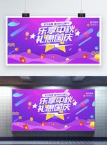 中秋国庆促销展板图片