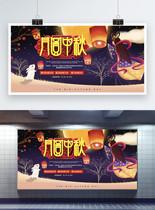 月圆中秋节日展板图片