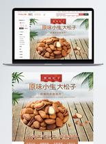 松子促销淘宝详情页图片