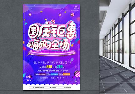 国庆节促销C4D海报图片