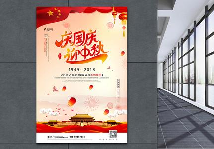庆国庆迎中秋海报图片