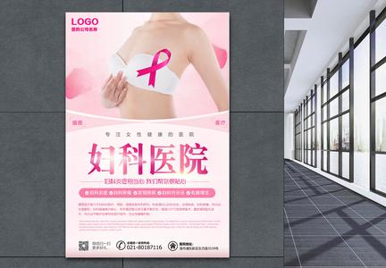 妇科医院女性健康医疗海报图片