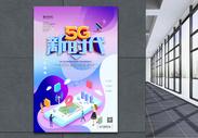 5G新时代立体海报图片