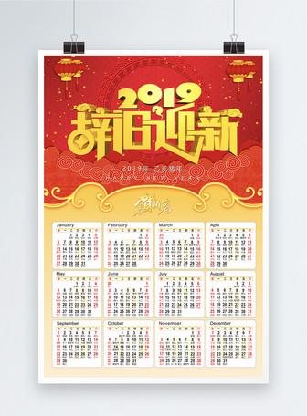 2019新年日历海报