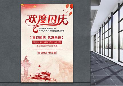 欢度国庆节促销海报图片