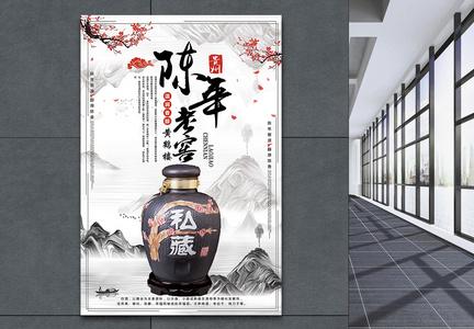 陈年老窖白酒海报图片