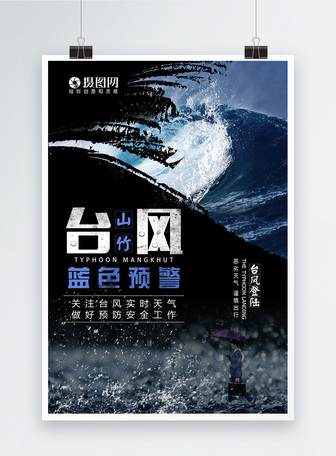 山竹台风海报