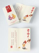 新年祝福贺卡邀请函图片