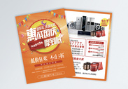 惠战国庆家电促销宣传单图片