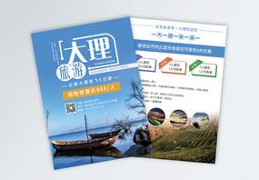 云南大理旅游宣传单图片