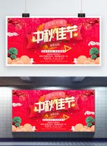 中秋节促销展板图片