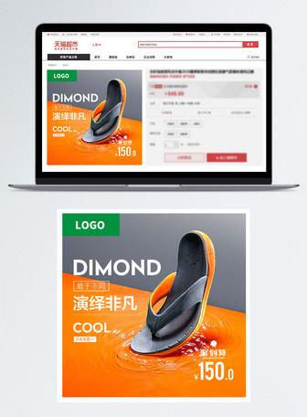 夏季拖鞋淘宝主图