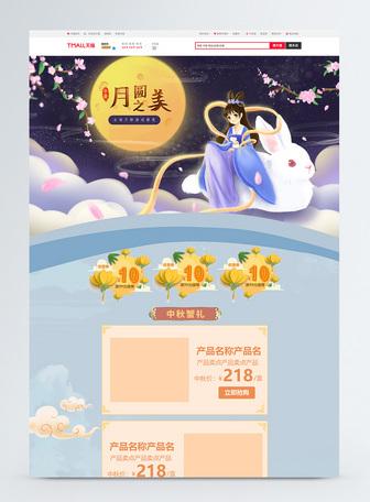 中秋佳节淘宝首页