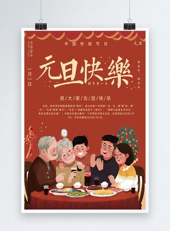 元旦快乐节日海报