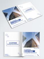 大气蓝色企业画册封面图片