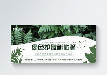 绿色护肤体验券图片