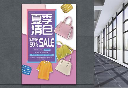 夏季清仓女装包包促销海报图片