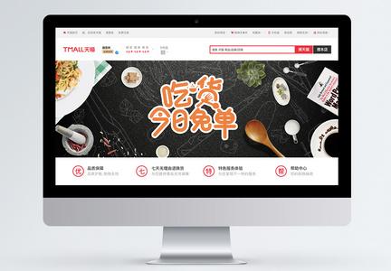 吃货节淘宝零食banner图片