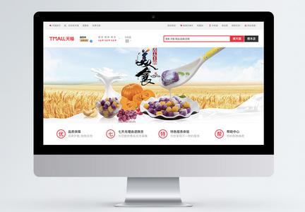 舌尖上的美食芋圆电商淘宝banner图片