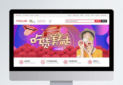 吃货节电商淘宝banner图片