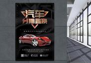 汽车分期置换宣传海报图片