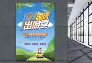 国庆出游季旅游海报图片