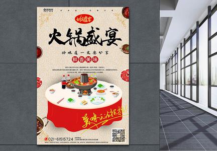 火锅盛宴美食广告海报图片