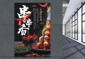 串串香火锅海报图片
