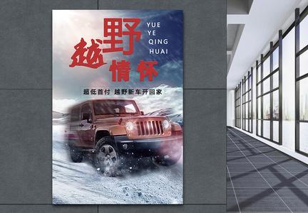 越野车宣传海报图片