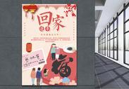 回家过年春节海报图片