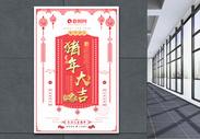 猪年大吉喜庆中国风新年海报图片