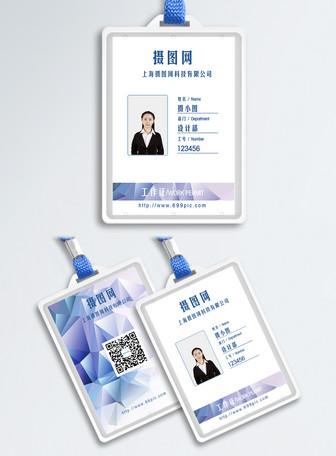 商务科技工作证