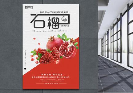 清新石榴水果海报图片