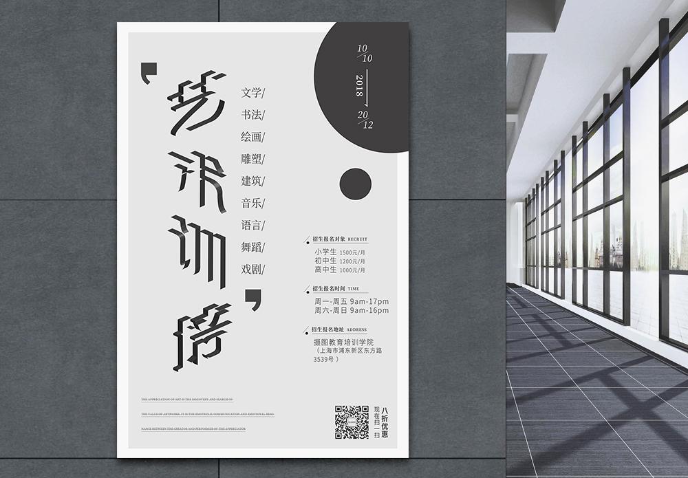 文艺艺术招生版培训海报图片