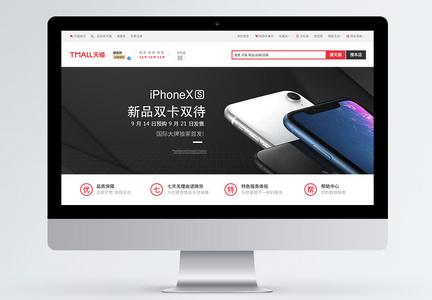 苹果手机上新淘宝banner图片